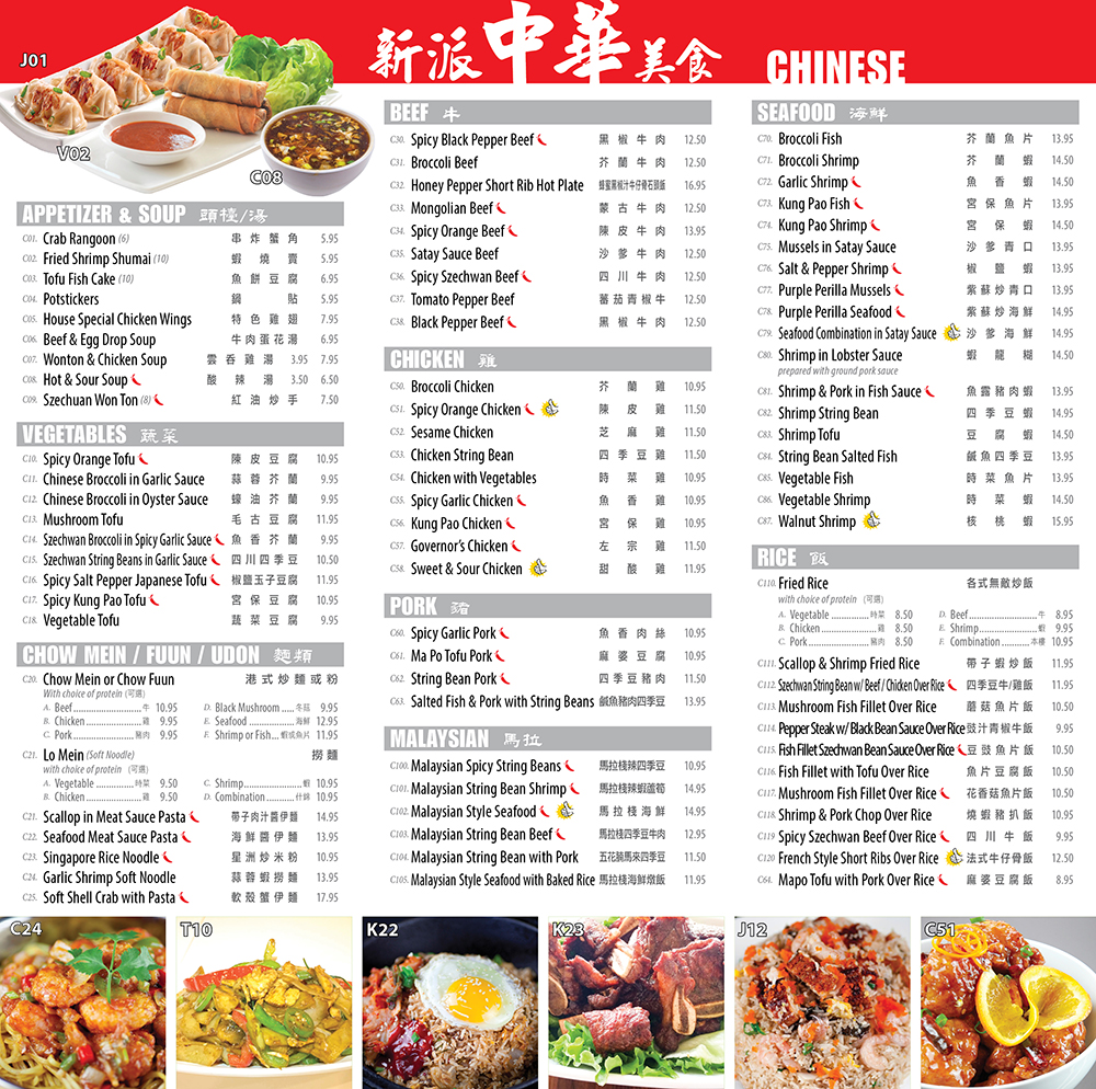 Chinese food restaurant chicago usa minmincafe for Asia asian cuisine menu